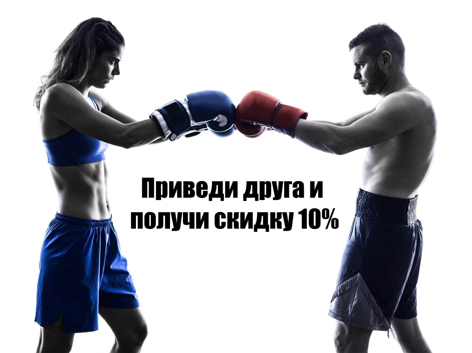 Приведи друга и получи скидку 10%